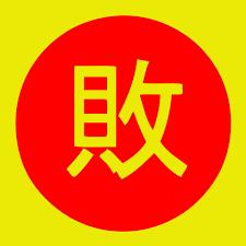 https://static.tvtropes.org/pmwiki/pub/images/retsupurae.png