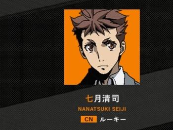 https://static.tvtropes.org/pmwiki/pub/images/seiji_nanatsuki_name.jpg
