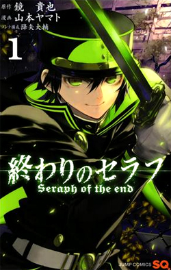 http://static.tvtropes.org/pmwiki/pub/images/seraph_of_the_end_8601.jpg