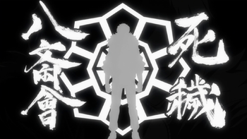 My Hero Academia Shie Hassaikai Characters Tv Tropes The shie hassaikai's general manager whose quirk mimicry (擬態, gitai) enables him to transfer his own body and mind into solid objects, and control them as though the object was his actual body. my hero academia shie hassaikai