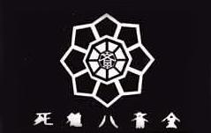 https://static.tvtropes.org/pmwiki/pub/images/shie_hassaikai_logo.png