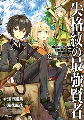 https://static.tvtropes.org/pmwiki/pub/images/shikkaku_mon_no_saikyou_kenja_novel_cover_1.jpg