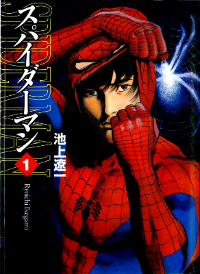 https://static.tvtropes.org/pmwiki/pub/images/spider_man__the_manga_v1_cover.png