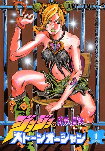 JoJo's Bizarre Adventure: Stone Ocean (Manga) - TV Tropes