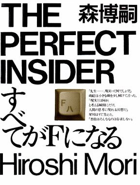https://static.tvtropes.org/pmwiki/pub/images/subete_ga_f_ni_naru_novel_cover.jpg