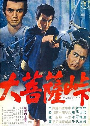 https://static.tvtropes.org/pmwiki/pub/images/sword-of-doom-poster_214.jpg