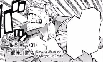 https://static.tvtropes.org/pmwiki/pub/images/teruo_hazukashi_manga.png
