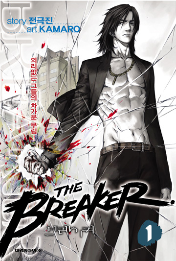 http://static.tvtropes.org/pmwiki/pub/images/the-breaker-couv-12_5034.jpg