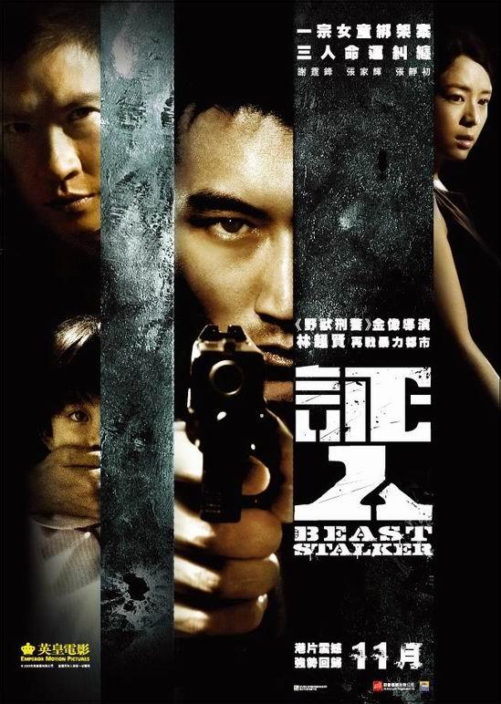 https://static.tvtropes.org/pmwiki/pub/images/the_beast_stalker_poster.jpg