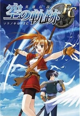 https://static.tvtropes.org/pmwiki/pub/images/the_legend_of_heroes_trails_of_the_sky_8427.jpg