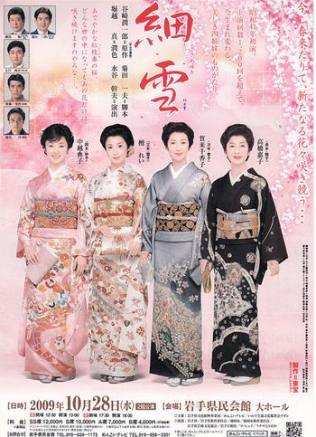https://static.tvtropes.org/pmwiki/pub/images/the_makioka_sisters.jpg