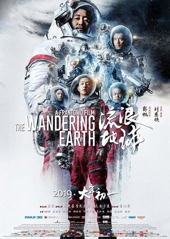 https://static.tvtropes.org/pmwiki/pub/images/the_wandering_earth_poster_600x840.jpg