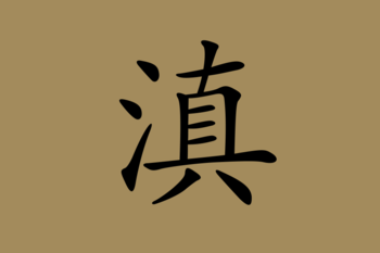 https://static.tvtropes.org/pmwiki/pub/images/tno_yunnan.png