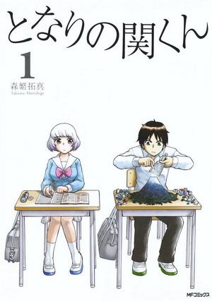 http://static.tvtropes.org/pmwiki/pub/images/tonari_no_seki-kun_9794.jpg