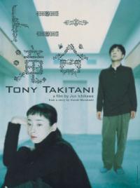 https://static.tvtropes.org/pmwiki/pub/images/tonytakitani_1435.png