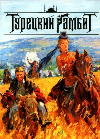 http://static.tvtropes.org/pmwiki/pub/images/turkish_gambit_dvd_cover.jpg
