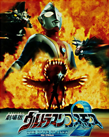 https://static.tvtropes.org/pmwiki/pub/images/ultra_series_title_card___film___ultraman_cosmos_movie_2.png