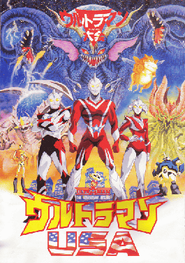 http://static.tvtropes.org/pmwiki/pub/images/ultraman_usa_poster.png