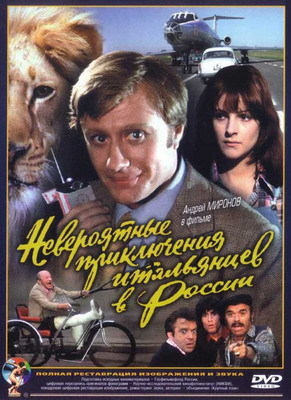 Unbelievable Adventures Of Italians In Russia Film Tv