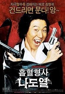 https://static.tvtropes.org/pmwiki/pub/images/vampire_cop_ricky_film_poster.jpg