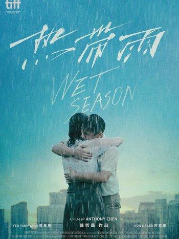https://static.tvtropes.org/pmwiki/pub/images/wet_season_poster.jpg