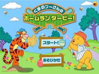 Pooh S Home Run Derby Japanese