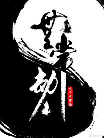 https://static.tvtropes.org/pmwiki/pub/images/wu_chang_jie_1616874165.jpg