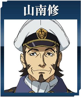 https://static.tvtropes.org/pmwiki/pub/images/yamato_yamanami.png