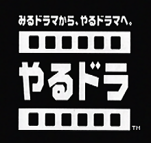 https://static.tvtropes.org/pmwiki/pub/images/yarudora_logo2_1554.png