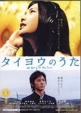 http://static.tvtropes.org/pmwiki/pub/images/yui___taiyou_no_uta.jpg