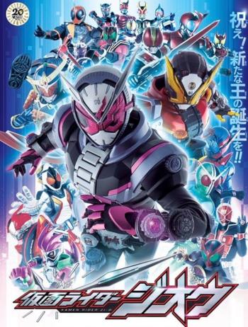 Kamen Rider Zi O Series Tv Tropes
